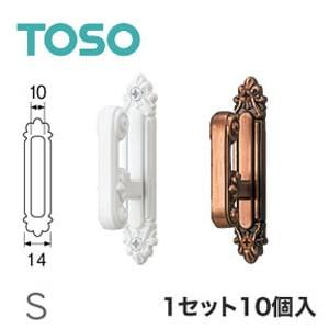 TOSO カーテンアクセサリー 房掛 ウィーン S 1セット(10個入)