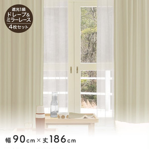 カーテン 4枚セット 遮光1級 ミラーレース 既製 サイズ展開130種 幅90cm×丈186cm