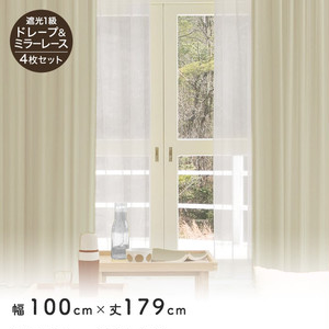 カーテン 4枚セット 遮光1級 ミラーレース 既製 サイズ展開130種 幅100cm×丈179cm