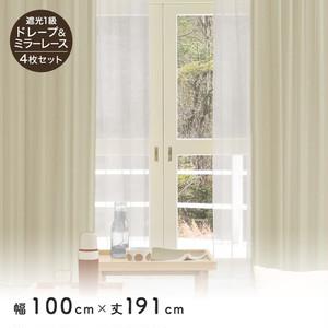 カーテン 4枚セット 遮光1級 ミラーレース 既製 サイズ展開130種 幅100cm×丈191cm