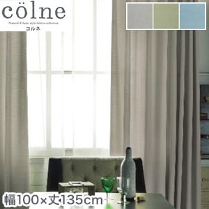 ウォッシャブル&天然素材のナチュラルな風合いが魅力! スミノエ 既製カーテン colne(コルネ) ピンヘッド 幅100×丈135cm
