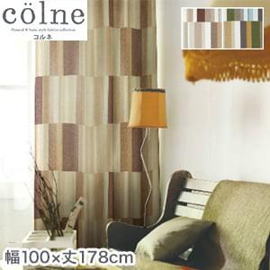 ウォッシャブル&天然素材のナチュラルな風合いが魅力! スミノエ 既製カーテン colne(コルネ) ウィーヴ 幅100×丈178cm