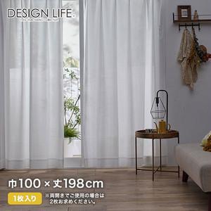 カーテン 既製サイズ スミノエ DESIGNLIFE MOUSSE(ムース) 巾100×丈198cm
