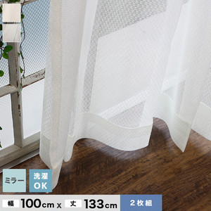 機能性既製カーテンが安い!ミラーレースカーテン2枚組 ウォッシャブル 幅100cm×丈133cm