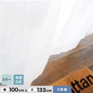 機能性既製カーテンが激安!ミラーレースカーテン2枚組(ホワイト) ウォッシャブル BC2905 幅100cm×丈133cm