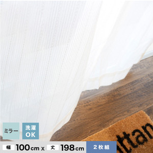 機能性既製カーテンが激安!ミラーレースカーテン2枚組(ホワイト) ウォッシャブル BC2905 幅100cm×丈198cm