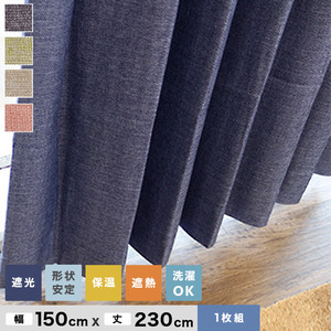 機能性既製カーテンが激安!裏地付き遮光カーテン1枚 遮光1級2級・ウォッシャブル・形態安定 BE3300 幅150cmX丈230cm