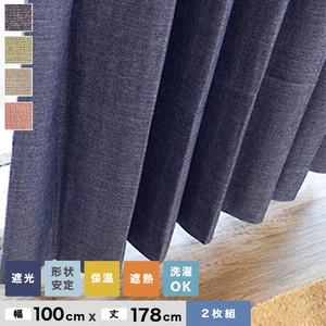 機能性既製カーテンが激安!裏地付き遮光カーテン2枚組 遮光1級2級・ウォッシャブル・形態安定 BE3300 幅100cm×丈178cm