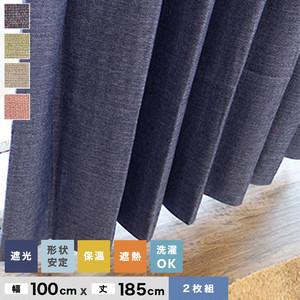 機能性既製カーテンが激安!裏地付き遮光カーテン2枚組 遮光1級2級・ウォッシャブル・形態安定 BE3300 幅100cmX丈185cm