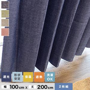 機能性既製カーテンが激安!裏地付き遮光カーテン2枚組 遮光1級2級・ウォッシャブル・形態安定 BE3300 幅100cm×丈200cm