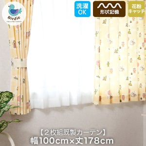 キッズカーテン Birdieシリーズ おとぎのまちカーテン 【むかしばなしMIX】 形状記憶 花粉対策 既製カーテン2枚組 幅100cm×丈178cm