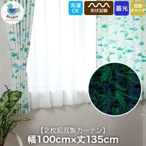 キッズカーテン Birdieシリーズ ふしぎのくにカーテン 【うみのひみつBL】 形状記憶 花粉対策 蓄光 既製カーテン2枚組 幅100cm×丈135cm