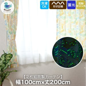 キッズカーテン Birdieシリーズ ふしぎのくにカーテン 【ビルヂングMIX】 形状記憶 花粉対策 蓄光 既製カーテン2枚組 幅100cm×丈200cm