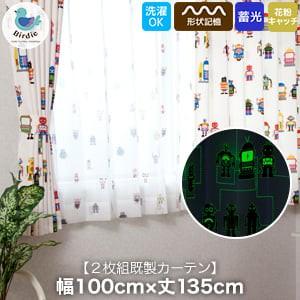 キッズカーテン Birdieシリーズ ふしぎのくにカーテン 【ロボくんMIX】 形状記憶 花粉対策 蓄光 既製カーテン2枚組 幅100cm×丈135cm