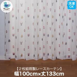 キッズカーテン Birdieシリーズ ふしぎのくにカーテン 【ボイルロボくんMIX】 既製レースカーテン2枚組 幅100cm×丈133cm