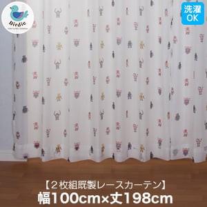 キッズカーテン Birdieシリーズ ふしぎのくにカーテン 【ボイルロボくんMIX】 既製レースカーテン2枚組 幅100cm×丈198cm