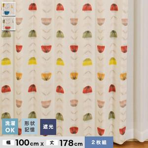 北欧風 遮光カーテン limoneシリーズ 【ディンプル】 ウォッシャブル 形状記憶 既製カーテン2枚組 幅100cm×丈178cm