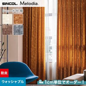 シェードカーテン ローマンシェード シンコール Melodia メロディア ML3025~3028