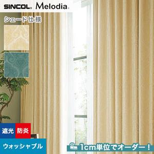 シェードカーテン ローマンシェード シンコール Melodia メロディア ML3162・3163