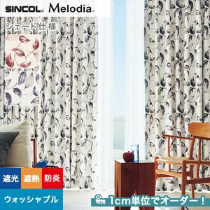 シェードカーテン ローマンシェード シンコール Melodia メロディア ML3370・3371