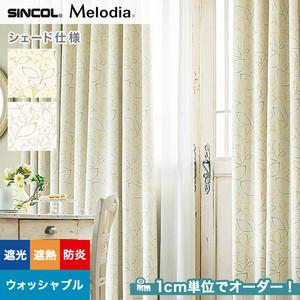 シェードカーテン ローマンシェード シンコール Melodia メロディア ML3372・3373