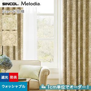 シェードカーテン ローマンシェード シンコール Melodia メロディア ML3379・3380