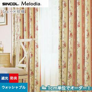 シェードカーテン ローマンシェード シンコール Melodia メロディア ML3383