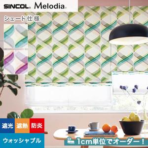 シェードカーテン ローマンシェード シンコール Melodia メロディア ML3391・3392