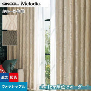 シェードカーテン ローマンシェード シンコール Melodia メロディア ML3400・3401