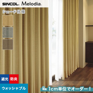 シェードカーテン ローマンシェード シンコール Melodia メロディア ML3402~3404