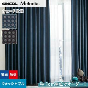 シェードカーテン ローマンシェード シンコール Melodia メロディア ML3413・3414