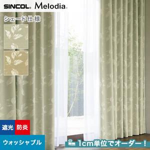 シェードカーテン ローマンシェード シンコール Melodia メロディア ML3417・3418