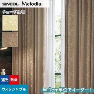 シェードカーテン ローマンシェード シンコール Melodia メロディア ML3421・3422