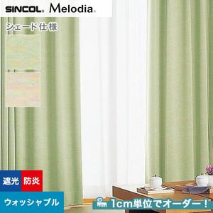 シェードカーテン ローマンシェード シンコール Melodia メロディア ML3425・3426