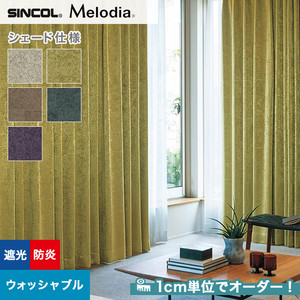シェードカーテン ローマンシェード シンコール Melodia メロディア ML3429~3433