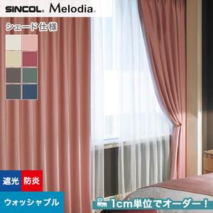 シェードカーテン ローマンシェード シンコール Melodia メロディア ML3434~3441