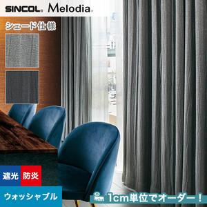 シェードカーテン ローマンシェード シンコール Melodia メロディア ML3444・3445