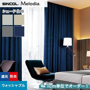 シェードカーテン ローマンシェード シンコール Melodia メロディア ML3446~3449