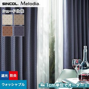 シェードカーテン ローマンシェード シンコール Melodia メロディア ML3467~3470