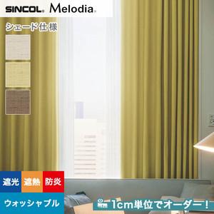 シェードカーテン ローマンシェード シンコール Melodia メロディア ML3489~3491