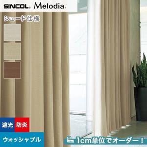 シェードカーテン ローマンシェード シンコール Melodia メロディア ML3492~3494