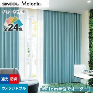 シェードカーテン ローマンシェード シンコール Melodia メロディア ML3511~3534