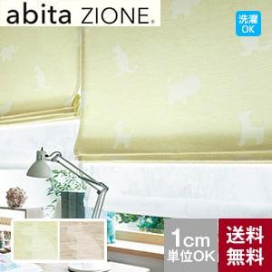 激安 シェード シンコール abita ZIONE エコ動物園