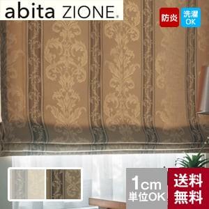 激安 シェード シンコール abita ZIONE ナビール