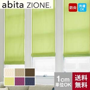 激安 シェード シンコール abita ZIONE クロノス