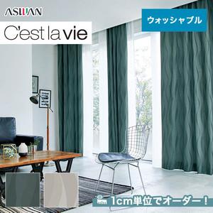 オーダーカーテン アスワン Cest la vie (セラヴィ) E7017・7018