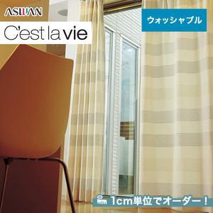 オーダーカーテン アスワン Cest la vie (セラヴィ) E7025