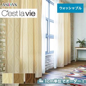 オーダーカーテン アスワン Cest la vie (セラヴィ) E7028~7030