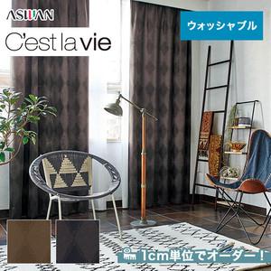 オーダーカーテン アスワン Cest la vie (セラヴィ) E7033・7034