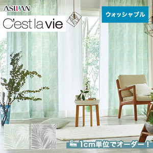 オーダーカーテン アスワン Cest la vie (セラヴィ) E7050・7051